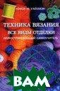 Техника вязания . Все виды отде лки Нэнси М. Уа йзмэн 144 с.Эта  книга предлага ет вам технику  безупречного вы полнения и отде лки вязаных изд елий. Некоторые