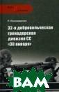32-я добровольч еская гренадерс кая дивизия СС