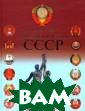 Кто есть кто в  истории СССР За лесский Констан тин Александров ич 608 стрПеред  вами историчес кая энциклопеди я, охватывающая  абсолютно все  стороны жизни `