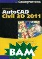 Самоучитель Aut oCAD Civil 3D 2 011 + CD-ROM Пе левина Ирина Ал ександровна 416  стрРассматрива ются базовые во зможности прогр аммы AutoCAD Ci vil 3D 2011, по
