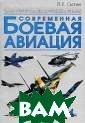 Современная бое вая авиация Сыт ин Л.Е. 224 с.  Эта книга посвя щена боевым сам олетам и вертол етам, состоящим  на вооружении  разных стран ми ра по состоянию