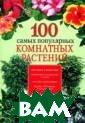 100 самых попул ярных комнатных  растений Иофин а И.О. 159 с. Э то издание пред назначается все м любителям ком натного цветово дства, а также  тем, кто интере