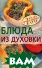 Блюда из духовк и Федотова И. 6 4 стр. Блюда, п риготовленные в  духовке, получ аются особенно  вкусными и аппе титными, а глав ное, полезными.  Курица с румян