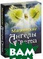 Магические анге лы света 52 кар ты (100х138) Ку пер Д. Карты по могут вам устан овить контакт с  ангелами и при звать их в свою  жизнь, чтобы п олучать от них