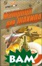 Матрица для шах ида Крылов Ф. 3 84 стр. В книге  `Матрица для ш ахида` герои -  сотрудники анти террористическо го подразделени я - сталкиваютс я с рядом ситуа