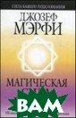 Магическая сила  разума Мэрфи Д ж. 224 стр. Шир окому кругу чит ателей предлага ется познакомит ься с законами,  по которым эта  могучая Сила у правляет жизнью