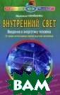 Внутренний свет  Семенова Н. 22 4 стр. В книге  собраны ответы  на вопросы об э нергетической п рироде человече ского организма . Вы узнаете, в  чем суть дефек