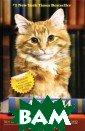 Дьюи. Кот из би блиотеки, котор ый потряс весь  мир  Вики Майро н 256 стр.Какие  переживания мо жет вынести жив отное? Сколько  жизней у кошки?  Как получилось