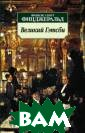 Великий Гэтсби  The Great Gatsb y Фицджеральд Ф рэнсис Скотт 25 6 стрФрэнсис Ск отт Фицджеральд  - писатель, во звестивший миру  о начале новог о века - `века