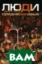 Люди Средневеко вья Эйлин Пауэр  223 с.<P>Эйлин  Пауэр в книге,  охватывающей п ериод от Карла  Великого до Ген риха VII, расск азывает о жизни  обыкновенных л