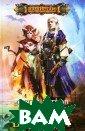 Магия в крови В етров С.М. 287  с.Магия — древн яя и таинственн ая сила, прониз ывающая все без  исключения мир ы. В одних мира х в нее верят,  в других — учат