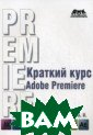 Adobe Premiere.  Краткий курс М ишенев А.И.  15 2 стрПрограмма  Adobe Premiere  нового пакета C reative Suite о т компании Adob e открывает без граничные возмо