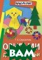 Оригами для все й семьи Сержант ова  Т. 192 стр . Оригами для в сей семьиС этой  книги лучше вс его начинать зн акомство с ориг ами. Она содерж ит множество ор