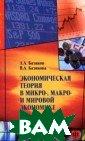 Экономическая т еория в микро-,  макро- и миров ой экономике. Т еоретико-практи ческие и учебно -методические р азработки Базик ов А.А., Базико ва В.Л. 416 с.Р