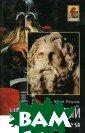Убить змея.Непо бедимый Петухов  Ю. 416 стр. Но вый роман Юрия  Петухова продол жает темы полюб ившегося читате лю `Громовержца ` и одновременн о раскрывает но