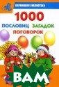 1000 пословиц,  загадок, погово рок Двинина Л.,  Серебрякова О.  512 с.<P>Сборн ик пословиц, по говорок, загадо к для детей от  5 до 10 лет.Сос тавитель: В.Дми