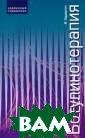 Ботулинотерапия . Карманный спр авочник Оддерсо н И.  176 стрЭт а книга - практ ическое руковод ство по примене нию ботулотокси на в медицине,  в первую очеред