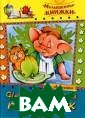 Необыкновенный  поросенок Агинс кая Е.  48 стрД ля чтения взрос лыми детям.ISBN :978-5-8138-103 6-7