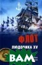 Флот Людовика X V Махов Сергей  Петрович, Созае в Эдуард Петров ич 352 стрРеген тство и царство вание Людовика  XV было омрачен о двумя большим и войнами, в ко