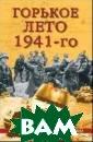Горькое лето 19 41-го Бондаренк о А.Ю. 416 стрД ля правильного  анализа и оценк и военных событ ий важно, чтобы  все историческ ие факты рассма тривались с про