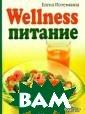 Елена Потемкина : Wellness-пита ние Потемкина Е . 288 стр. Well ness-питание -  это не просто п равильное питан ие, а определен ный образ жизни , при котором д