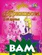 Принцесса и ее  друзья Данкова  Р. 16 стр. Прин цесса всегда со бирает вокруг с ебя много друзе й! К ней тянутс я все без исклю чения: и сказоч ные существа,и