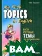 Мои первые темы  по английскому  языку Гацкевич  М.А. 240 с.Пос обие представля ет собой сборни к тем для учащи хся средних шко л. В сборнике р ассматриваются