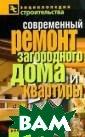 Современный рем онт загородного  дома и квартир ы Назарова В.И.  320 стрВ книге  в подробной и  доступной форме  приводятся нео бходимы сведени я по современно
