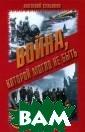 Война, которой  могло не быть С ульянов А.К. 32 0 стрКнига посв ящена 70-летию  нападения фашис тской Германии  на Советский Со юз. Автор счита ет, что так поп