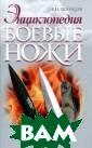 Энциклопедия бо евые ножи Шунко в В.Н. 320 стрП редлагаемая чит ателю книга пре дставляет собой  краткий обзор  развития коротк оклинкового хол одного оружия с