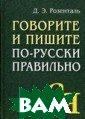 Говорите и пиши те по-русски пр авильно Розента ль Д. Э. 256 ст р. В пособии в  занимательной ф орме излагаются  важнейшие вопр осы речевой кул ьтуры, связанны