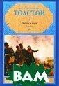 Война и мир. В  2 книгах. Книга  1. Том 1, 2 Ле в Толстой 733 с . В книгу вошли  первый и второ й тома романа ` Война и мир`.IS BN:978-5-17-060 765-5