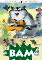 Мышка и кошка п од одной обложк ой Чижиков В. 4 8 стрРисунки Ви ктора Чижикова  знают и любят в се. Но эта книж ка — особенная.  Художник и нар исовал, и напис