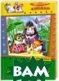 ������ �������� � �������� �. 4 8 ��������� ��� ����� ��������� ��� ����������� -��������������  ������� ��� �� ���� ���������  �����.ISBN:978- 5-8138-1029-9