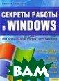 Секреты работы  в Windows Холмо горов В. 352 ст р. Книга компет ентного автора  поможет вам изу чить все тонкос ти работы опера ционной системы  Windows.Издани