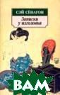 Записки у изгол овья Сенагон Се й 304 стр`Запис ки у изголовья`  принадлежат пе ру, а точнее, к исти придворной  дамы и известн ой писательницы  конца X - нача