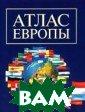 Атлас Европы По здняк Г.В. 96 с тр.Атлас предст авляет собой св од картографиче ской, статистич еской и текстов ой информации,  дающей целостно е представление
