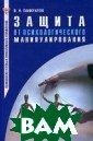 Защита от психо логического ман ипулирования.2- е изд. В. Н. Па нкратов 208 стр .Эта книга для  тех, кто хочет  в совершенстве  овладеть умение м использовать