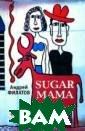 Sugar Мама Андр ей Филатов 320  стр.Андрей Фила тов работает ко пирайтером в ст оличном рекламн ом агентстве и  хорошо знаком с  кухней рекламн ого бизнеса изн
