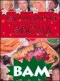 Кулинария от зв езд Барышева И. А. 256 стр. Кул инарных книг се йчас очень мног о, на разные те мы, разных авто ров. Собирая ма териал, авторы  старались включ