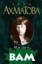 Малое собрание  сочинений Анна  Ахматова 624 с.  В настоящем то ме собрана боль шая часть творч еского наследия  Анны Ахматовой , как поэтическ ого, так и проз