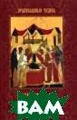 Священные релик вии Сергеева Е.   64 стрВокруг  христианских ре ликвий в Средни е века выстраив ались храмы, го рода, а подчас  и целые государ ства, от облада