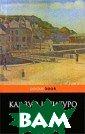 Не отпускай мен я Кадзуо Исигур о 384 с.«Не отп ускай меня» — п ронзительная кн ига, которая по  праву входит в  список 100 луч ших английских  романов всех вр