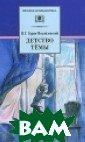 Детство Темы Га рин-Михайловс 2 16 стр. Серия р екомендована Уп равлением общег о среднего обра зования Министе рства общего и  профессионально го образования