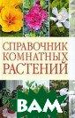 Справочник комн атных растений  Серикова Г.А. 2 40 стр. В книге  представлена в ся информация о  выращивании ко мнатных цветов  - как самых поп улярных, так и