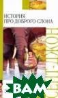 История про доб рого слона Сент -Джон Лорен 320  с.И вновь нова я увлекательная  история о полю бившейся миллио нам читателей х раброй и доброй  девочке Мартин