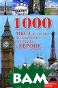 1000 мест, кото рые необходимо  посетить в Евро пе, прежде чем  умрешь Надеждин а В. 800 с.В кн иге «1000 мест,  которые необхо димо посетить в  Европе, прежде