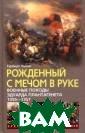 Зачем Сталин уб ил Троцкого Мле чин Л.М. 351 с. В этой книге Л. Д. Троцкий пред стает в неожида нном для читате ля ракурсе. Бес страшный челове к, талантливый