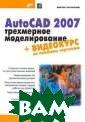AutoCAD 2007. Т рехмерное модел ирование Виктор  Погорелов 432  стр.Книга посвя щена трехмерном у моделированию  в среде новой  версии популярн ого графическог