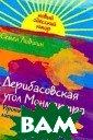 Дерибасовская у гол Монмартра Л ившин Семен 320  с.`Жанр литера турной пародии,  бурно расцветш ий в 70-80-х го дах, нынче почт и сошел на нет.  А то немногое,